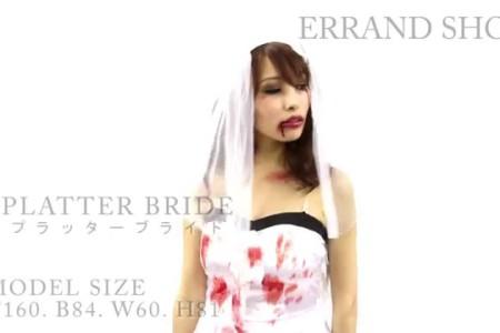血まみれの花嫁
