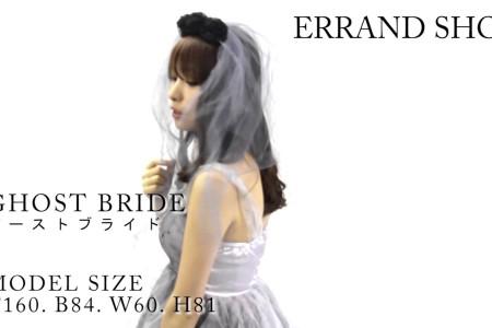 ゾンビの花嫁